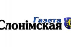 """Данос на даносчыкаў, альбо """"Газета Слонімская"""" пад наглядам ідэолагаў"""