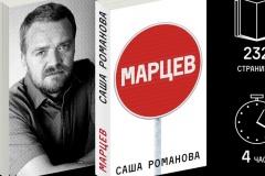 """На издание книги """"Осторожно, Марцев!"""" собрали 158 миллионов рублей"""