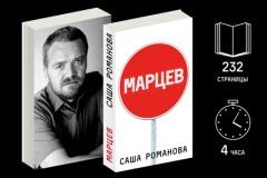 В Беларуси выходят провокационные мемуары бизнесмена Петра Марцева