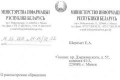 Министр информации Ананич ответила на коллективное обращение журналистов