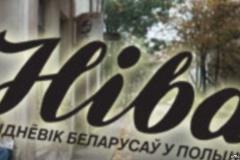 """Беластоцкі тыднёвік """"Ніва"""""""
