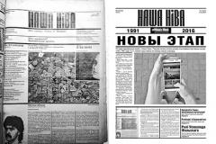 Праз 25 гадоў пасля аднаўлення «Нашай Нівы» газета пераходзіць у інтэрнэт, на паперы зробіцца штомесячнікам