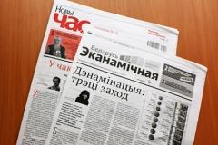 """""""Новы час"""" пачаў выпускаць дадатак """"Эканамічная Беларусь"""""""