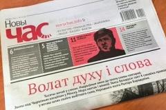 """нумар газеты """"Новы Час"""""""