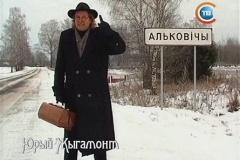 """Передача с 15-летней историей """"Падарожжы дылетанта"""" больше не будет выходить на телевидении"""