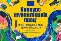 Прадстаўніцтва Еўрапейскага саюза ў Беларусі запрашае да ўдзелу ў конкурсе на найлепшую публікацыю, фотарэпартаж, відэа- ці радыёсюжэт аб праектнай дзейнасці ЕС у Беларусі