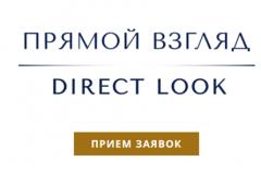 Прамы погляд - міжнародны фотаконкурс (да 30 чэрвеня)