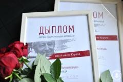 Состоялась церемония награждения победителей журналистской премии имени Алексея Короля