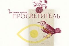 «Просветитель» в Минске. Праздник для любителей науки