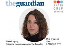 """Секреты профессионального мастерства от """"The Guardian"""" (до 27 января)"""