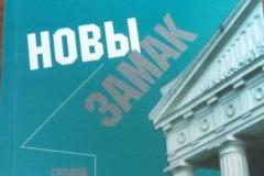 """""""Новы Замак"""" шосты раз пабачыў свет"""