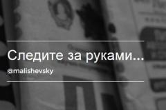 «Антыжурналіст» – найлепшы рускамоўны блог на конкурсе The Bobs