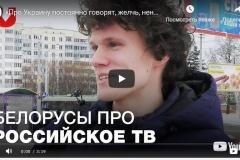 «Про Украину постоянно говорят, желчь, ненависть — это отпугивает». Белорусы — про российское ТВ