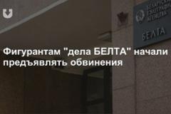 "Фигурантам ""дела БЕЛТА"" начали предъявлять обвинения"