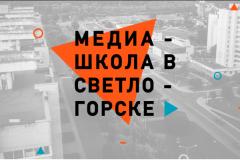 «Медиа-школа в Светлогорске» запустила онлайн курс по креативным медиа для всех желающих