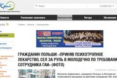 Журналіста сайта Край.бай Сяргея Зенько выклікаюць у суд