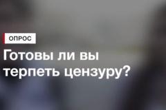 Нужна ли в Беларуси цензура? Мнение минчан