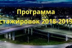 Prague Civil Society Centre: программа стажировок 2018-2019