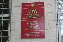 Журналіст газеты «Бабруйскі кур'ер» атрымаў «здзеклівы» адказ са Следчага камітэта
