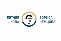 Летняя школа журналистики Бориса Немцова в Праге (заявки до 31 марта)