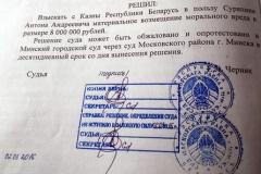 Антон Сурапін адсудзіў у дзяржавы 8 мільёнаў кампенсацыі за месяц у СІЗА КДБ