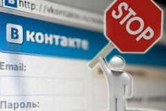 В Украине заблокируют доступ к «Яндексу», «ВКонтакте» и «Одноклассникам»