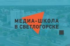 Открыт прием заявок в Медиашколу в Светлогорске (до 20 августа)
