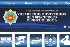 УВД Брестского облисполкома закрыло оперативную информацию о преступлениях, совершаемых в области