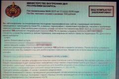 """Задержаны мошенники, которые вымогали деньги от имени МВД """"за просмотр порно"""""""