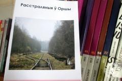 Аршанскія  журналісты сталі суаўтарамі кнігі  пра ахвяраў сталінскіх рэпрэсій