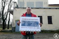Віцебск. Павел Левінаў: Штогод і заўсёды стаю за журналістыку!
