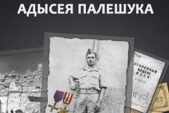 Ігар Мельнікаў распачаў краўдфандынгавую кампанію па выданні «Адысеі палешука»
