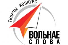 """Названыя лаўрэаты конкурсу """"Вольнае слова"""""""