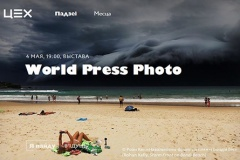 Выстава World Press Photo 2016 адкрыецца ў ЦЭХу 3 мая. Запрашаем!