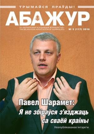 Абажур №3 (117)