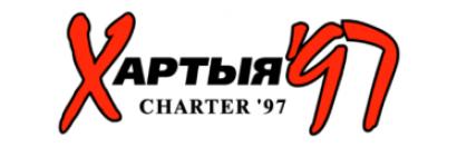 """Міністэрства інфармацыі патлумачыла, чаму заблакаваны сайт """"Хартыя'97"""""""