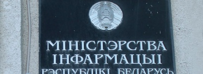 Мининформ поддержал идею БАЖ о сокращении сроков ответа на запросы журналистов