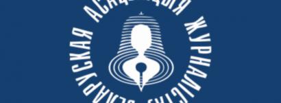 БАЖ обратился в прокуратуру и просит прекратить административный процесс против «Медиа-Полесья»