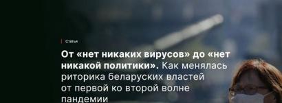 Мининформ: беларуская «Медиазона» заблокирована за распространение экстремистских материалов ДОКУМЕНТ