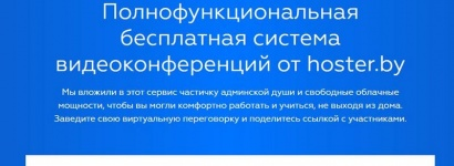 hoster.by запустил бесплатную онлайн-переговорку, аналог Zoom