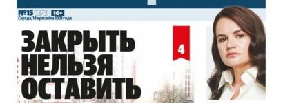 Интервью со Светланой Тихановской  в газете Intex-press признано экстремистскими материалами
