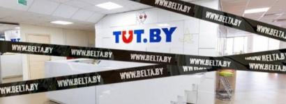 """Уголовное преследование еще пятерых сотрудников TUT.BY по """"делу БЕЛТА"""" прекращено"""