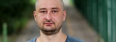 В Украине убили известного российского журналиста Аркадия Бабченко