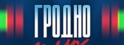Гродна: трансляцыі пасяджэнняў дэпутатаў не будзе