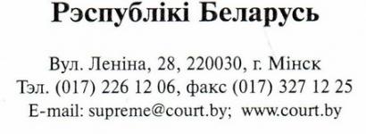 Праз восем месяцаў Вярхоўны суд адмовіў журналістцы ў пераглядзе справы, Таццяна Смоткіна, БАЖ