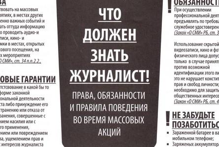 """Памятка для журналістаў """"Як працаваць падчас масавых вулічных акцый"""""""