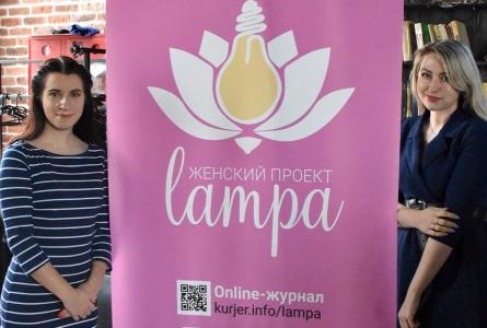 Сообщество, монетизация, новые форматы. Рассказываем о проекте для женщин Lampa слуцкого издания «Інфа-Кур'ер»
