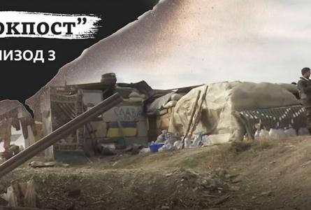 """Подкаст """"Командировка в Донецк"""". Эпизод 3. Блокпост"""