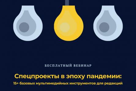 ЗАПИСЬ вебинара «Спецпроекты в эпоху пандемии: 15+ базовых мультимедийных инструментов для редакций»