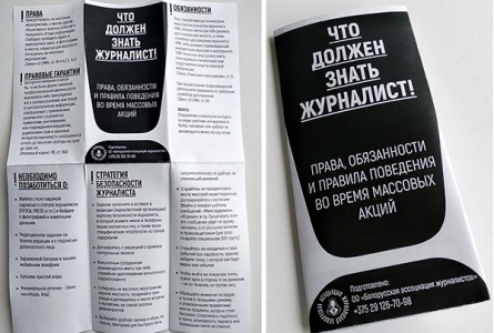 Памятка для журналістаў «Як працаваць падчас вулічных акцый»